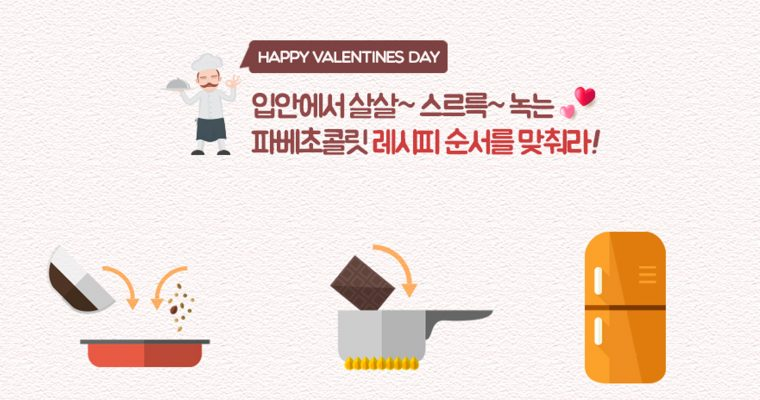 발렌타인데이 퀴즈이벤트