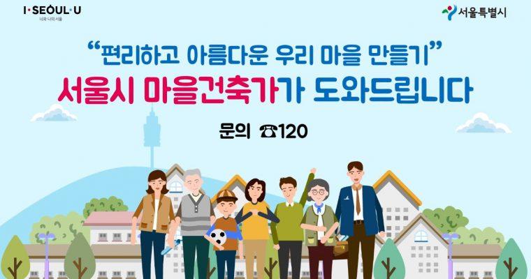 서울시 마을건축가