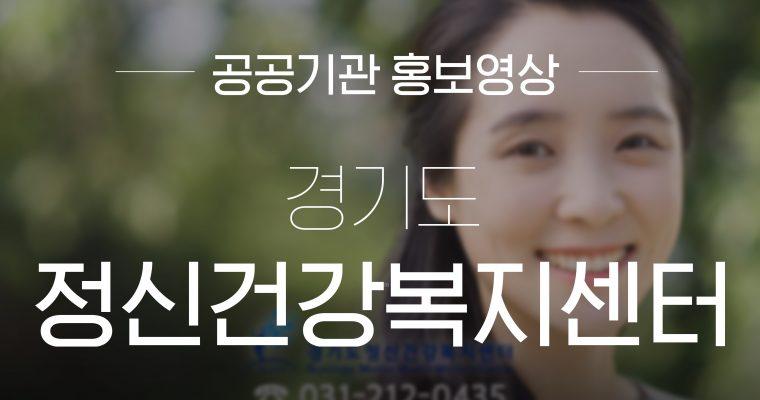 경기도 정신건강복지센터
