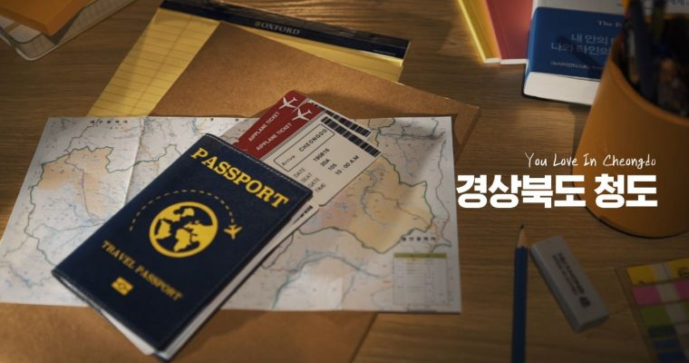 경상북도 청도군