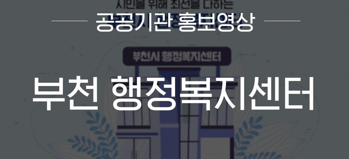 부천시 행정복지센터