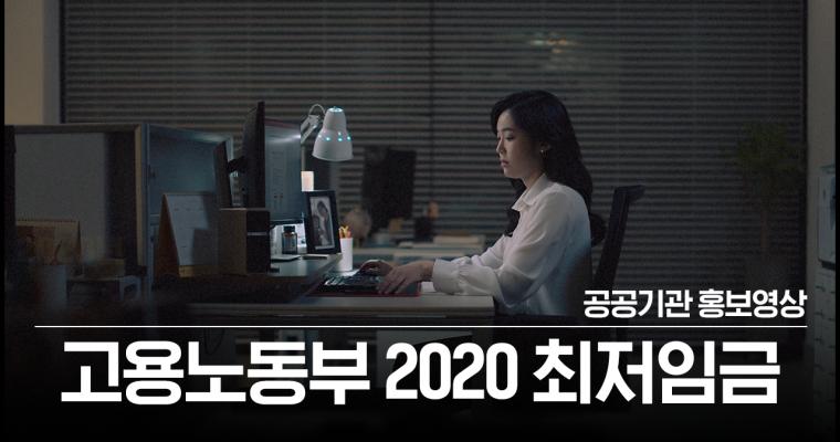 고용노동부 2020 최저임금