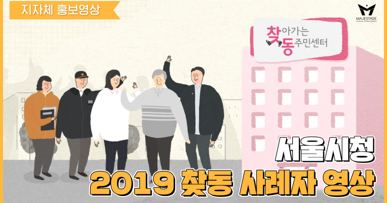 [지자체 홍보영상] 서울시 찾아가는 동주민센터, 찾동 사례 영상