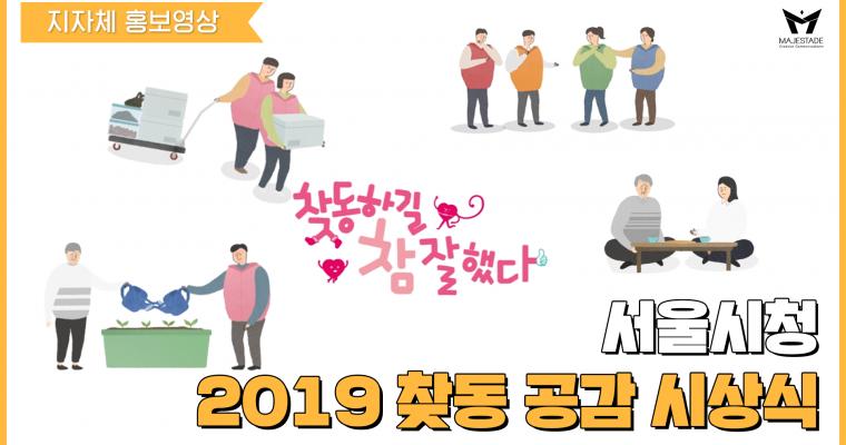[지자체 영상 제작] 서울시 찾아가는 동주민센터 2019년 공감시상식 홍보영상