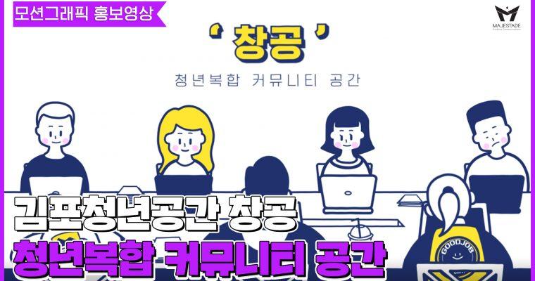 [홍보영상] 지자체 홍보영상 김포청년공간 창공