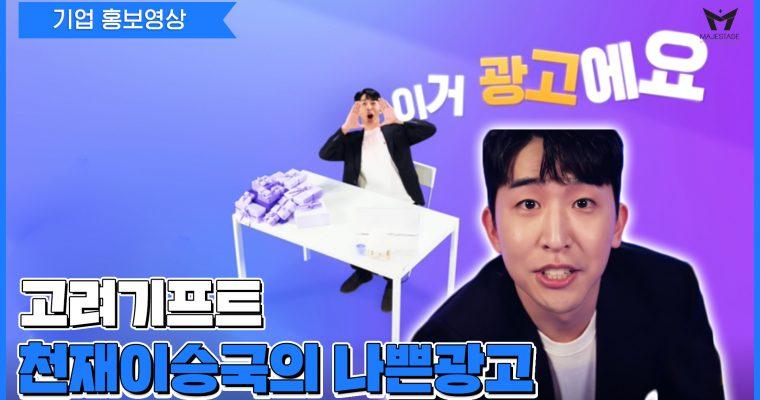 [기업홍보영상] 고려기프트 나쁜 광고 TVCF