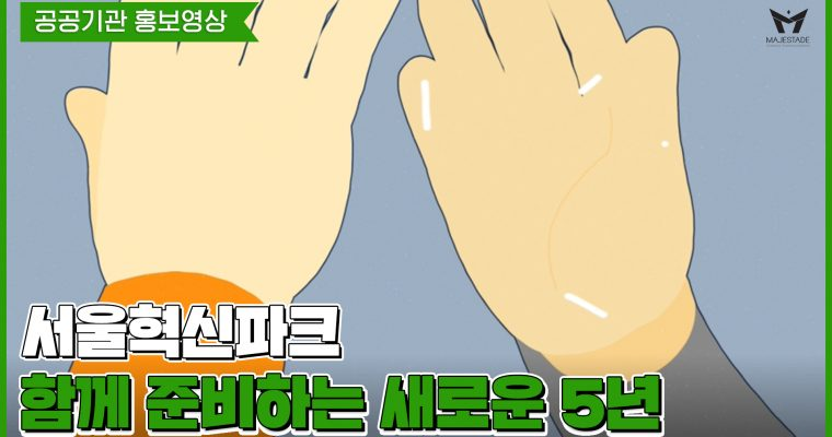 [공공기관 홍보영상] 서울혁신파크 5주년 기념 영상제작