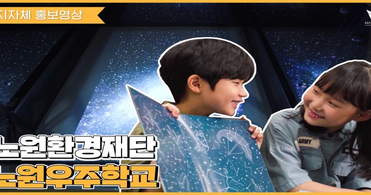 [지자체 홍보영상] 노원환경재단_노원우주학교