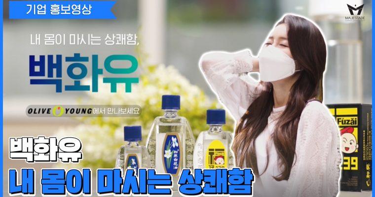 [기업 홍보영상] 내 몸이 마시는 상쾌함, 백화유 마스크 편
