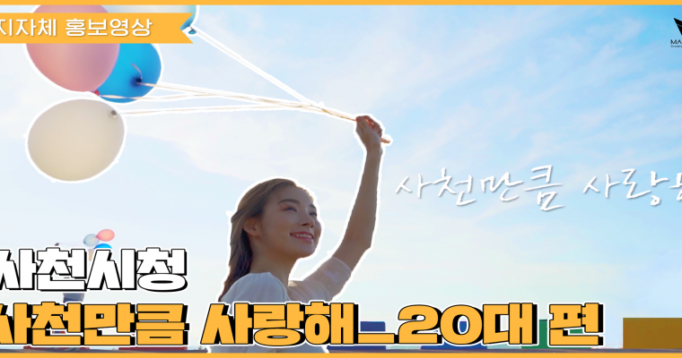 [지자체 홍보영상] 사천시청_사천만큼 사랑해! 20대 여행편