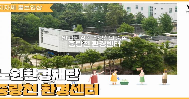 [지자체 홍보영상] 노원환경재단_중랑천환경센터