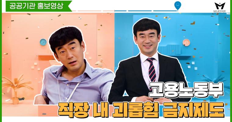 [공공기관 영상 제작] 직장 내 괴롭힘 금지제도_고용노동부