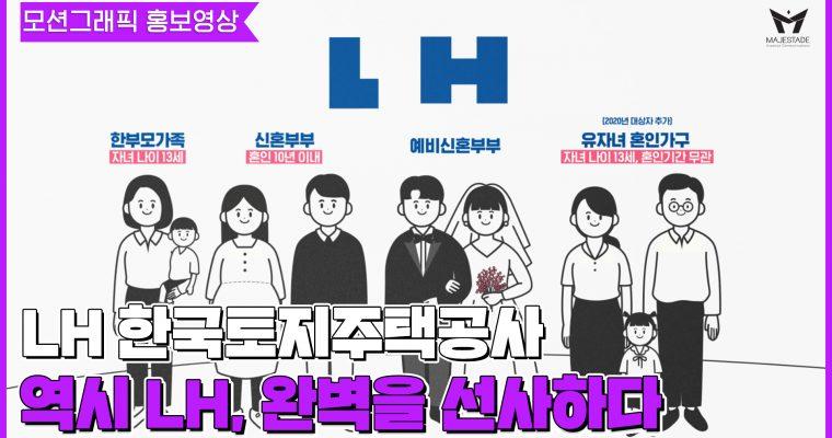 [공기업 홍보영상] LH 신혼부부 전세임대주택