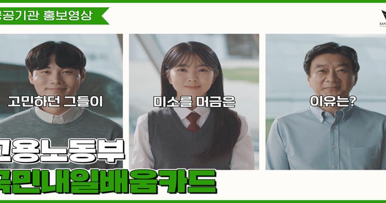 [공공기관 홍보영상] 고용노동부 국민내일배움카드