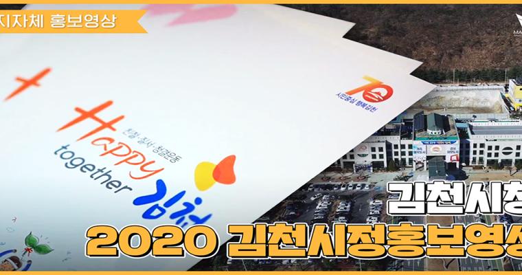 [지자체 홍보영상] 김천시청 시정 홍보영상