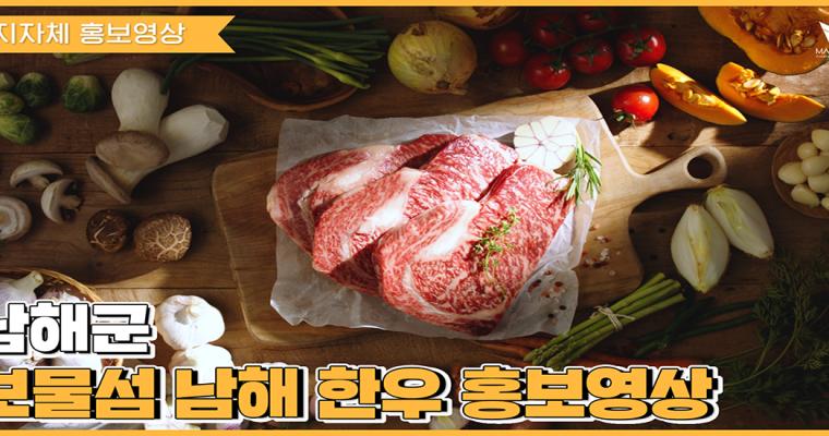 [지자체 홍보영상] 남해 한우 홍보영상 제작