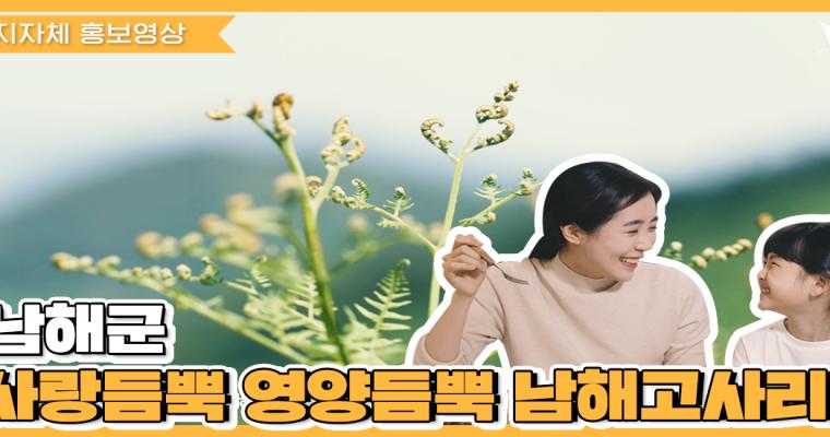 [지자체 홍보영상] 남해 농특산물 홍보영상 '고사리' 편
