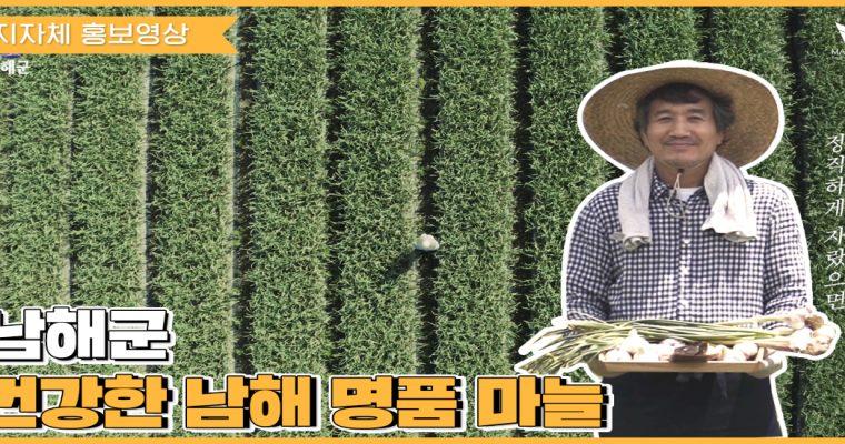 [지자체 홍보영상] 남해 농특산물 홍보영상 '마늘' 편