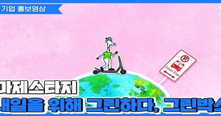 [기업 홍보영상 제작] 메가박스 그린박스 모션그래픽 홍보영상