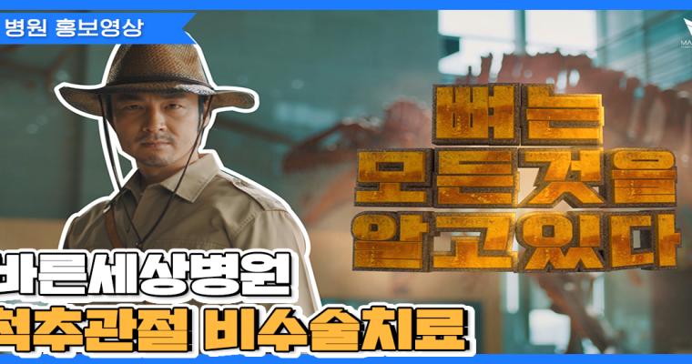 [병원 홍보영상] 바른세상병원 홍보영상 제작 B안
