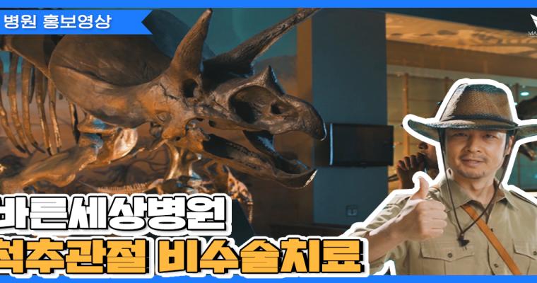 [병원홍보영상] 바른세상병원 홍보영상 제작 A안