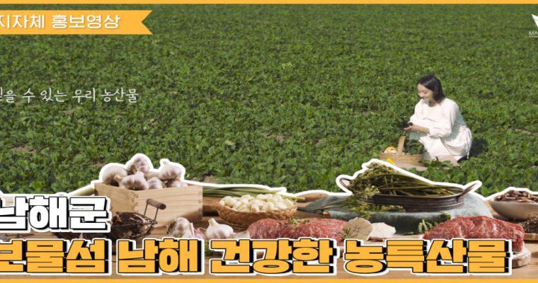 [지자체 홍보영상] 남해 농특산물 홍보영상 종합편