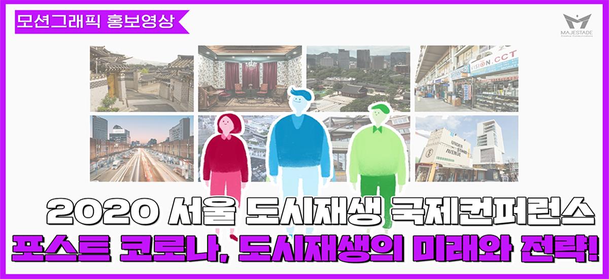 [지자체 홍보영상] 2020 서울 도시재생 국제컨퍼런스 홍보영상