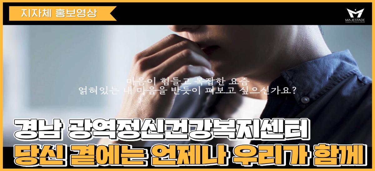[지자체 홍보영상] 경남광역정신건강복지센터 30s