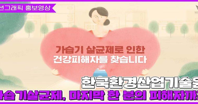 [정책홍보 영상] 한국환경산업기술원 가습기 살균제 피해구제 홍보영상