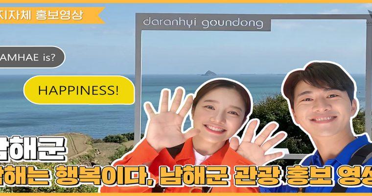 [지자체 홍보영상] 남해군 관광 홍보영상