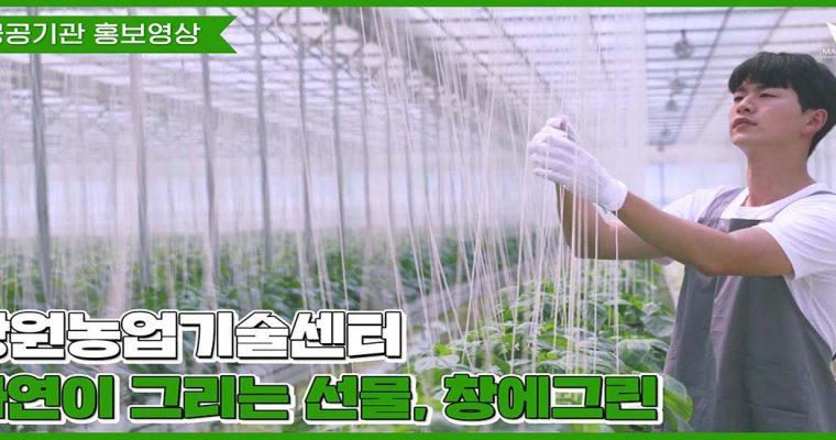 [공공기관 홍보영상] 창원농업기술센터 창에그린 홍보영상