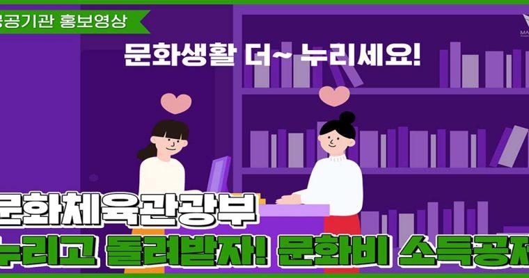 [정책 홍보영상] 문화비 소득공제 홍보영상