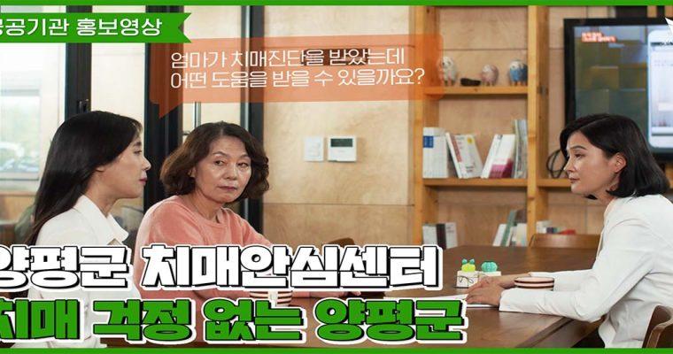 [공공기관 홍보영상] 경기도 양평군 치매안심센터 홍보영상
