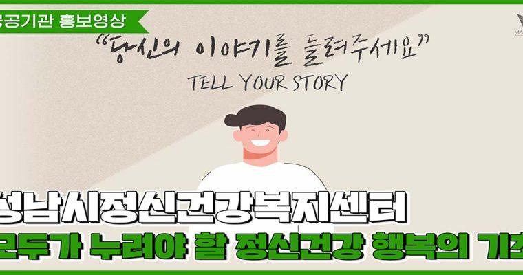 [공공기관 홍보영상] 성남시정신건강복지센터 홍보영상_G BUS TV ver