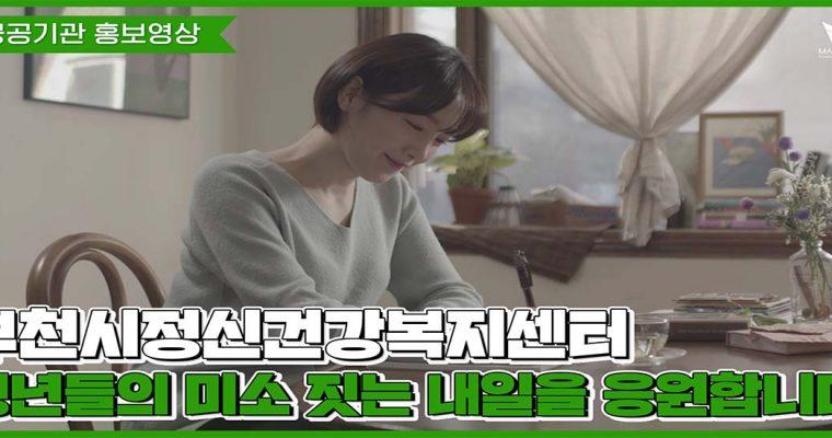 [공공기관 홍보영상] 부천시정신건강복지센터 홍보영상