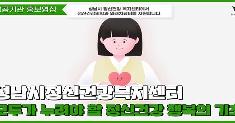 [공공기관 홍보영상] 성남시정신건강복지센터 홍보영상_엘리베이터 ver