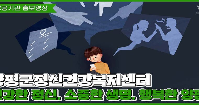[공공기관 홍보영상] 양평군정신건강복지센터 홍보영상_자살예방