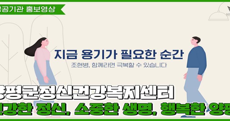 [공공기관 홍보영상] 양평군정신건강복지센터 홍보영상_조현병