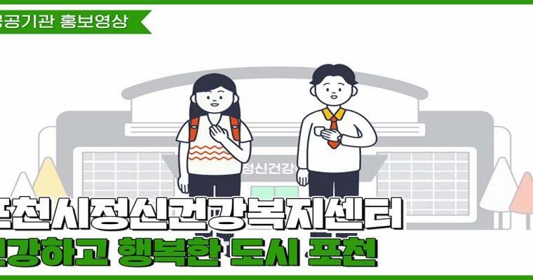 [모션그래픽 홍보영상] 포천시정신건강복지센터 홍보영상 Full ver.