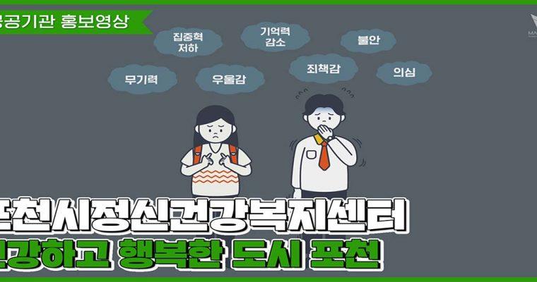 [모션그래픽 홍보영상] 포천시정신건강복지센터 홍보영상 30s ver.