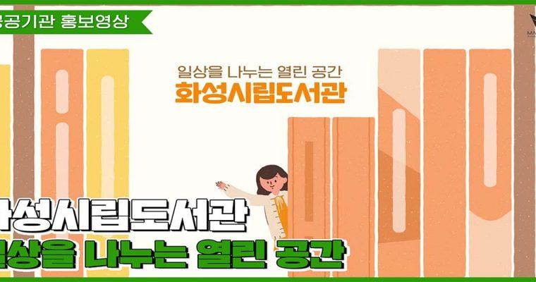 [모션그래픽 홍보영상] 화성시립도서관 홍보영상 Full ver.