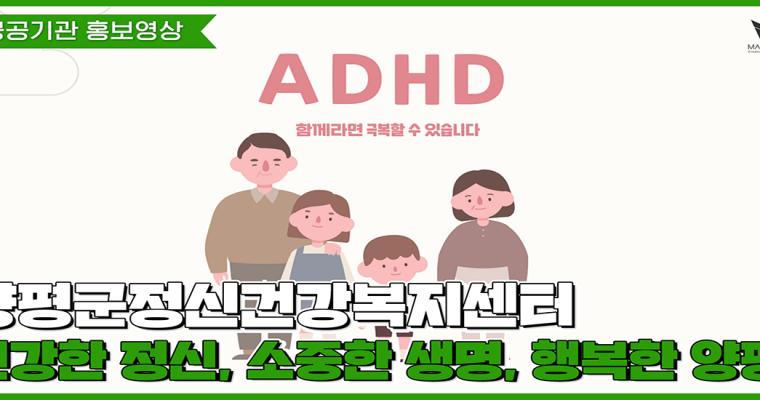 [공공기관 홍보영상] 양평군정신건강복지센터 홍보영상_ADHD