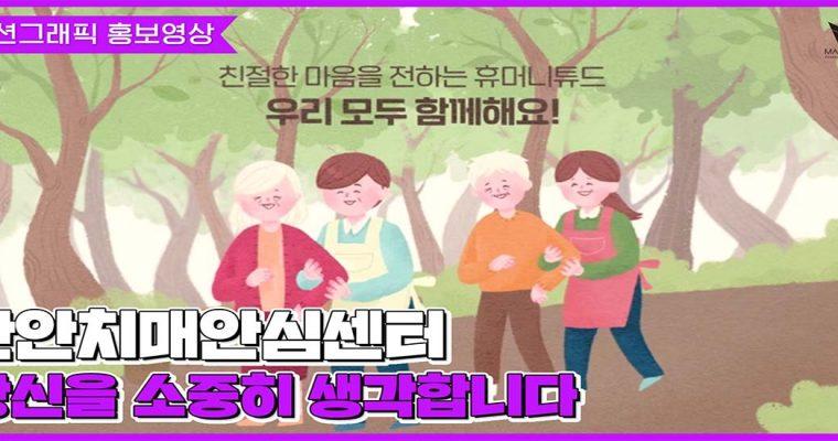[모션그래픽 홍보영상] 만안치매안심센터 홍보영상